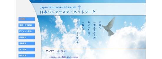 日本ペンテコステ協議会(JPC)