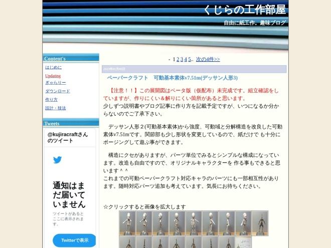 http://pepakura.kujiracraft.net/