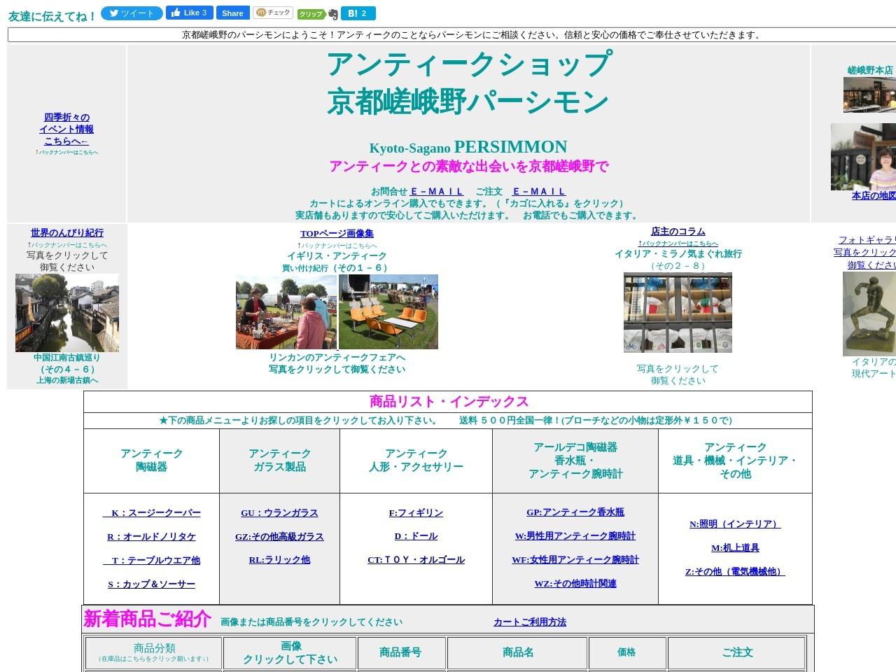 アンティークショップ・京都・嵯峨野パーシモンの通販サイト