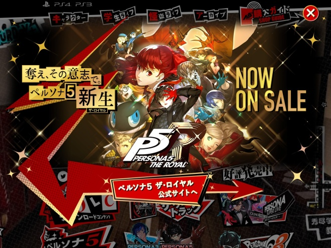 http://persona5.jp/