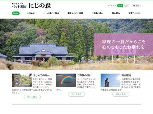 Screenshot of pet-nijinomori.jp