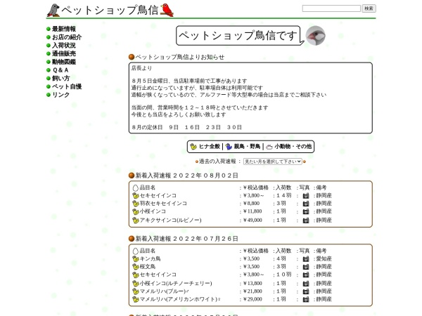 Screenshot of pet-nobu.com
