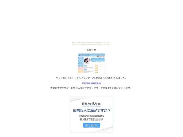 Screenshot of petanjel.nobody.jp
