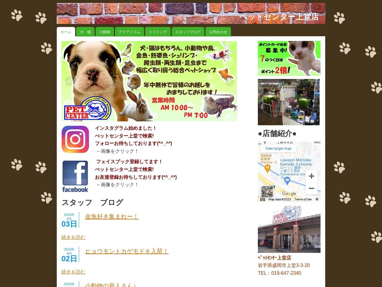 ペットセンター/上堂店