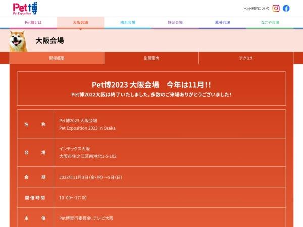 Screenshot of pethaku.com