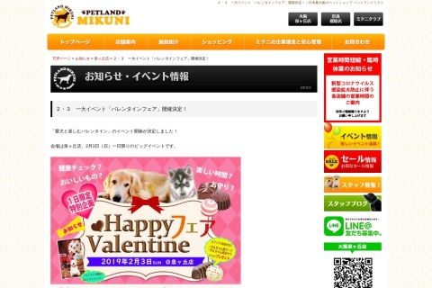 Screenshot of petland-mikuni.com