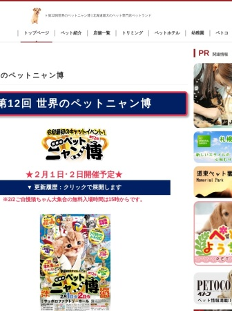 Screenshot of petland.co.jp