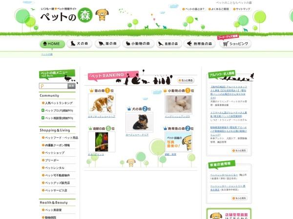 Screenshot of petnomori.jp