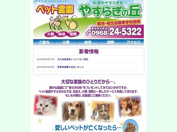 Screenshot of petreienkikuchi.com