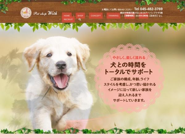 Screenshot of petshopwith.jp