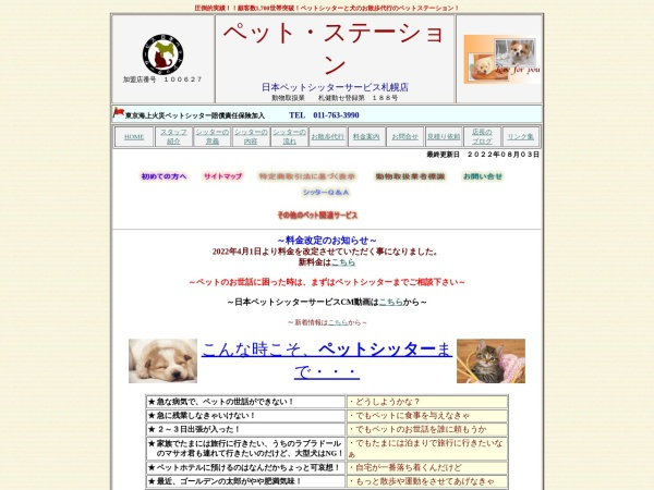 Screenshot of petstation-sp.com