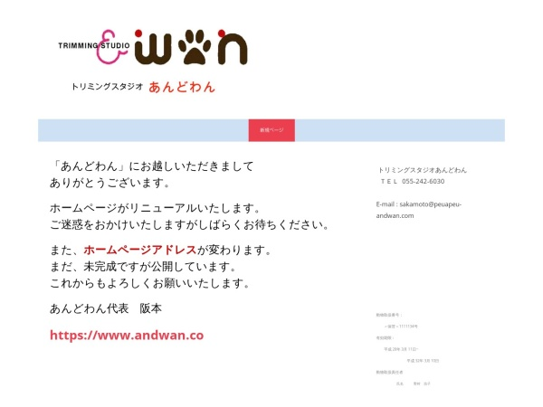 Screenshot of peuapeu.jimdo.com