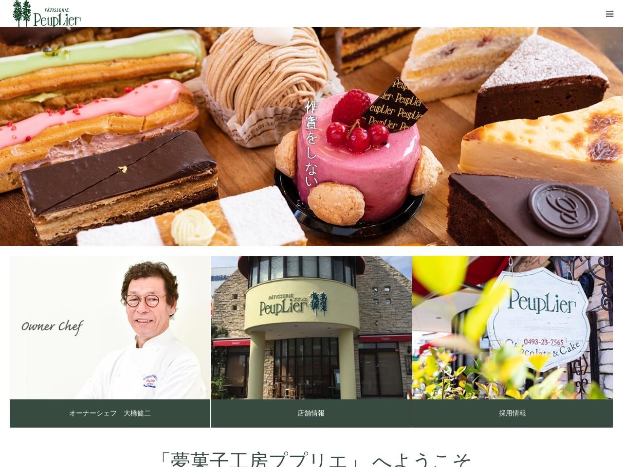 有限会社夢菓子工房ププリエ本店