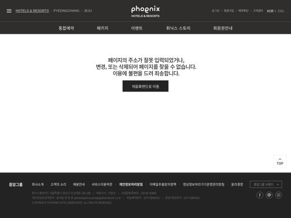 http://phoenixhnr.co.kr/pyeongchang/global/en/room/condo