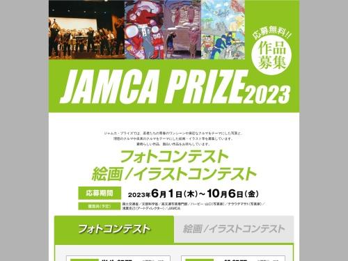Screenshot of photo-con.jp