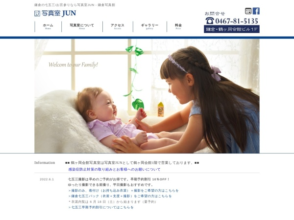 Screenshot of photo-jun.com
