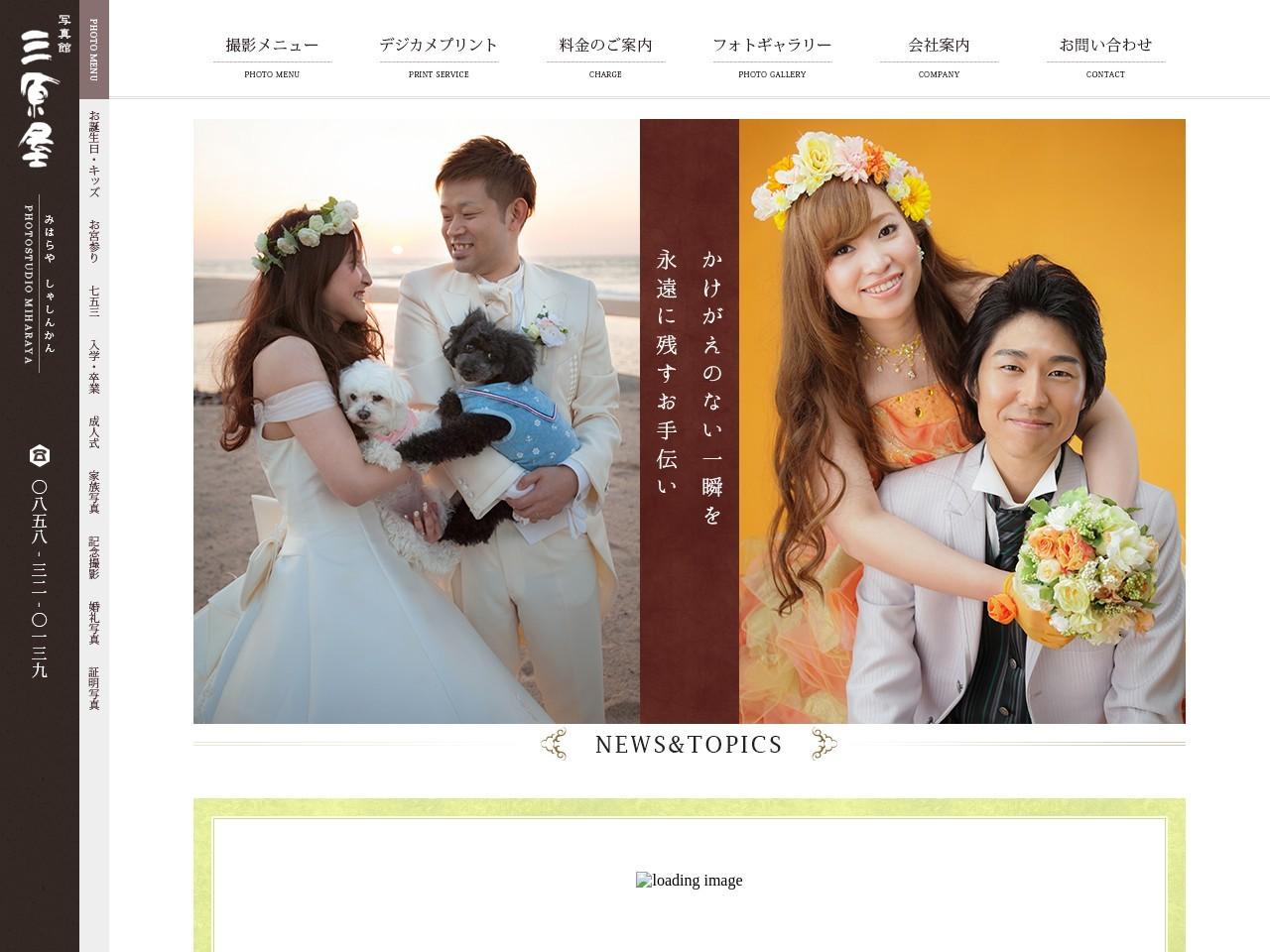 三原屋写真館│鳥取県湯梨浜町の写真屋さん