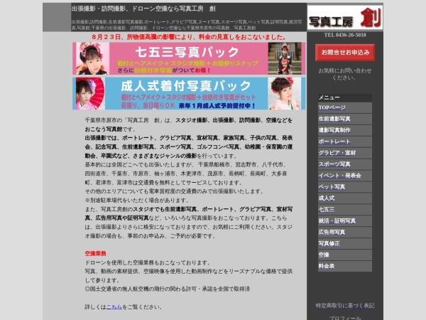 Screenshot of photo-sou.jp