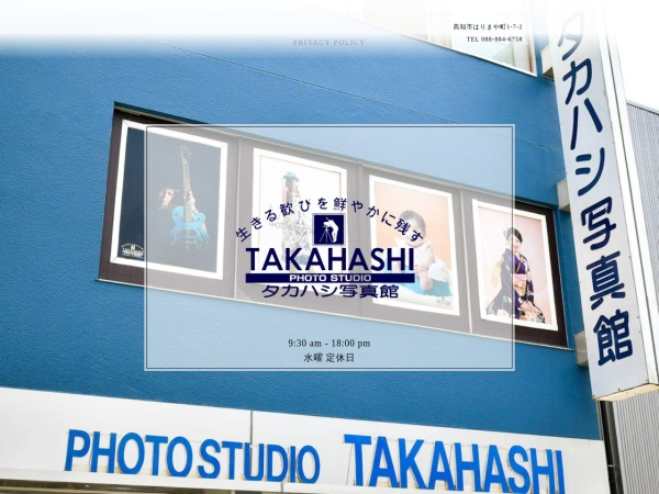 http://photo-studio-takahashi.com