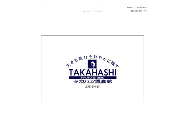 Screenshot of photo-studio-takahashi.com