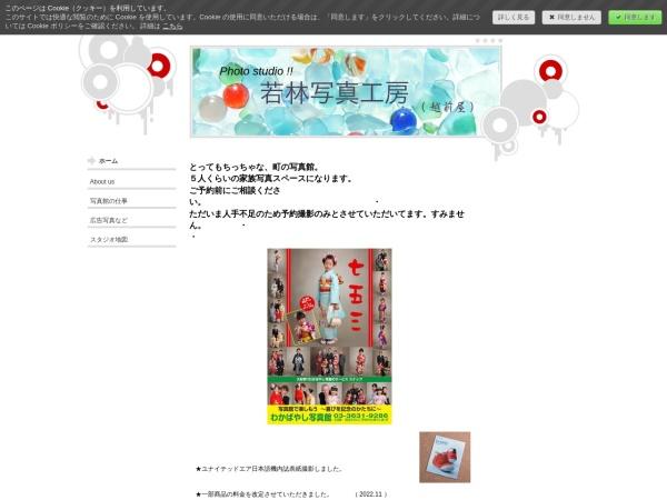 Screenshot of photo-wakabayashi.jimdo.com