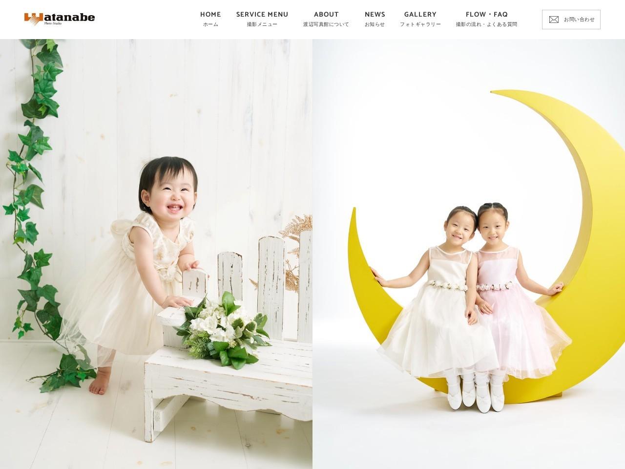 株式会社渡辺写真館