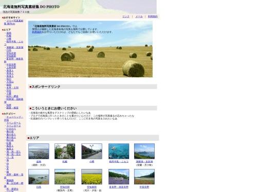 http://photo.hokkaido-blog.com/