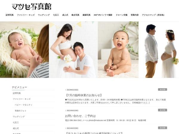 http://photo.matsuse.net
