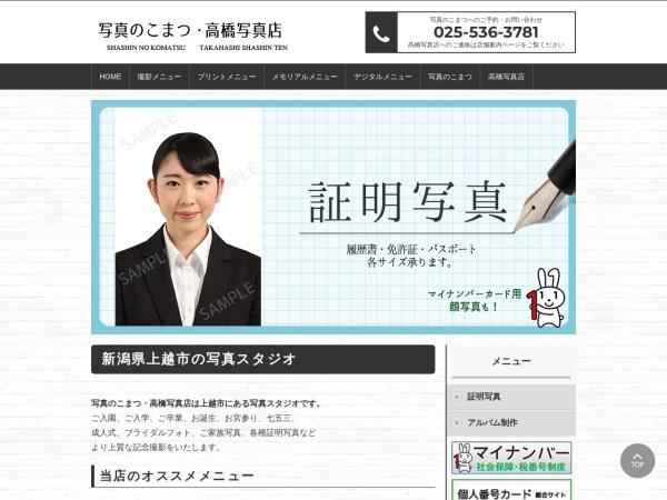 Screenshot of photokomatsu.com