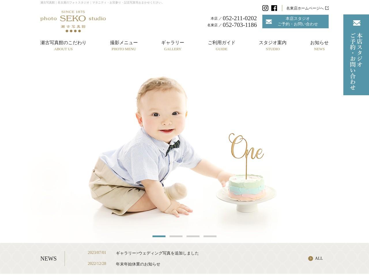 株式会社瀬古写真館