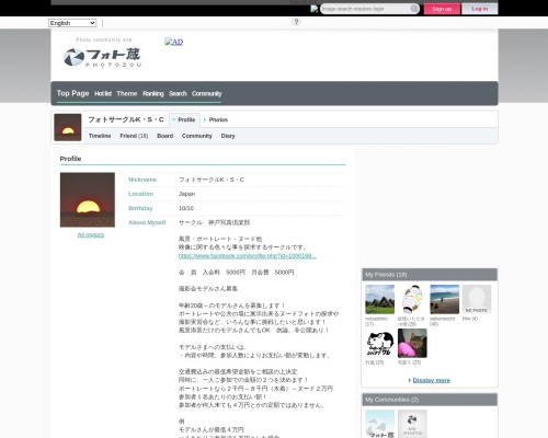 Screenshot of photozou.jp