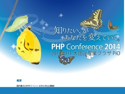 http://phpcon.php.gr.jp/w/2014/
