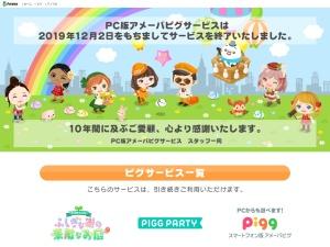 http://pigg.ameba.jp/