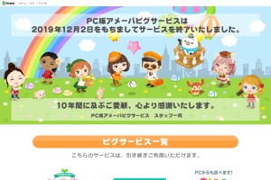 Screenshot of pigg.ameba.jp