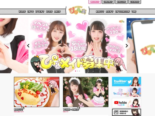 Screenshot of pinafore.jp