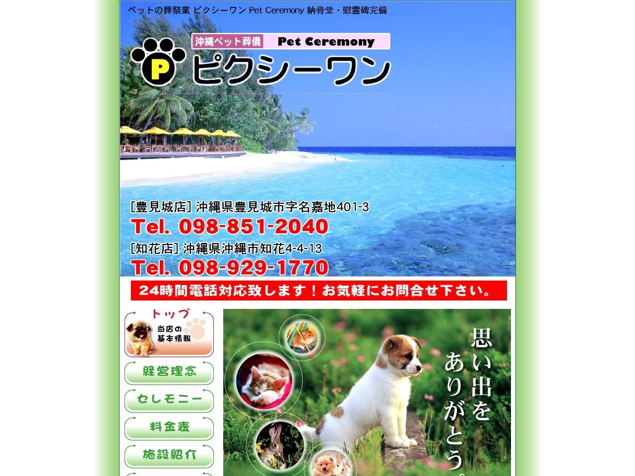 沖縄ペット葬儀ピクシーワン