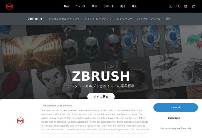 Screenshot of pixologic.jp