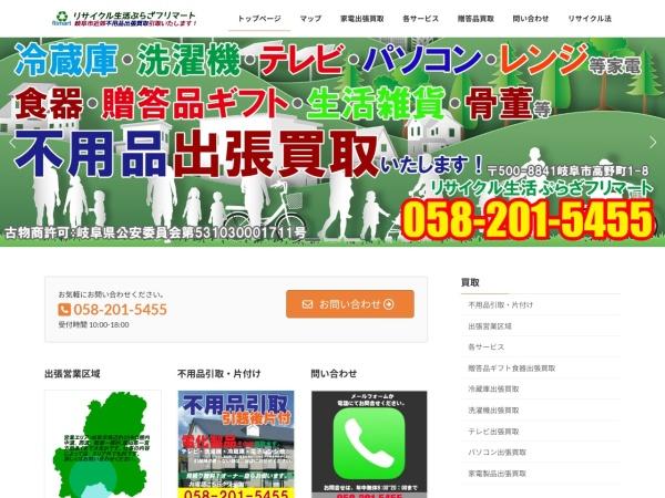 Screenshot of plaza.flimart.com