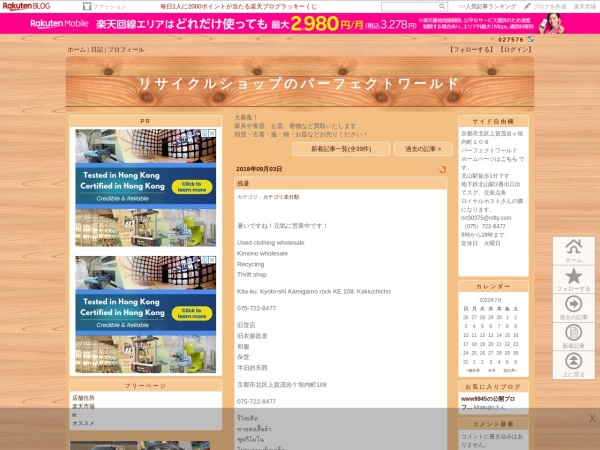 http://plaza.rakuten.co.jp/355789/