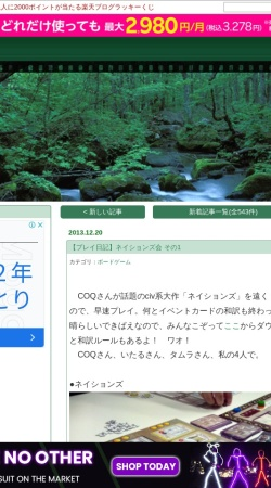 Screenshot of plaza.rakuten.co.jp