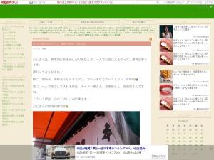 http://plaza.rakuten.co.jp/norisukebe1117/diary/201307190000/