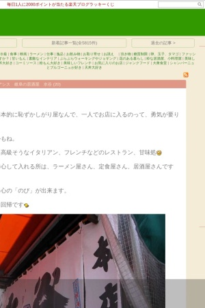 Screenshot of plaza.rakuten.co.jp