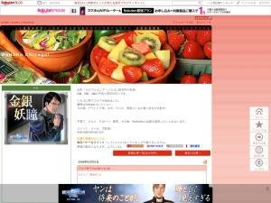 http://plaza.rakuten.co.jp/wahahachicago/
