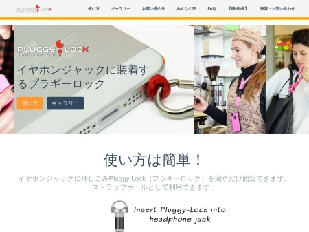 http://pluggylock.links.co.jp/index.html