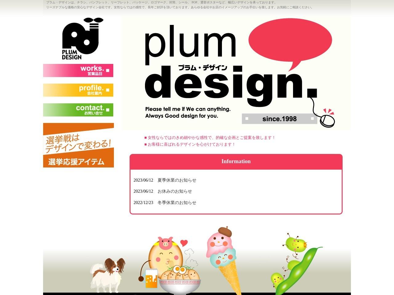 プラム・デザイン
