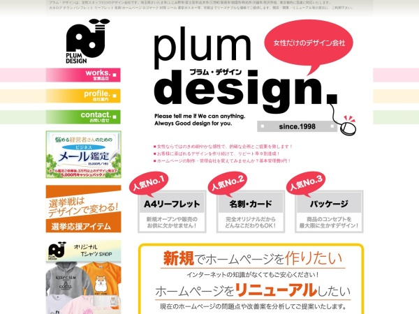 http://plumdesign1998.com/