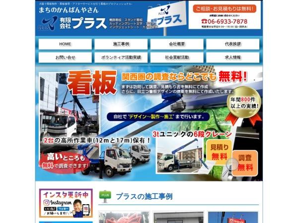 Screenshot of plus-co.jp