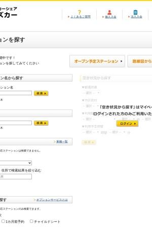 http://plus.timescar.jp/view/station/search.jsp