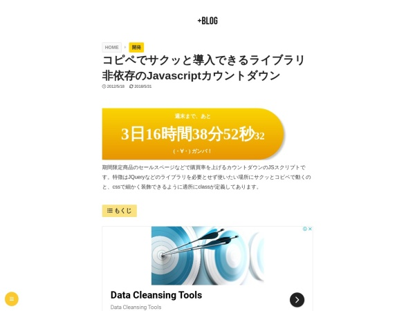 http://plusblog.jp/3719/