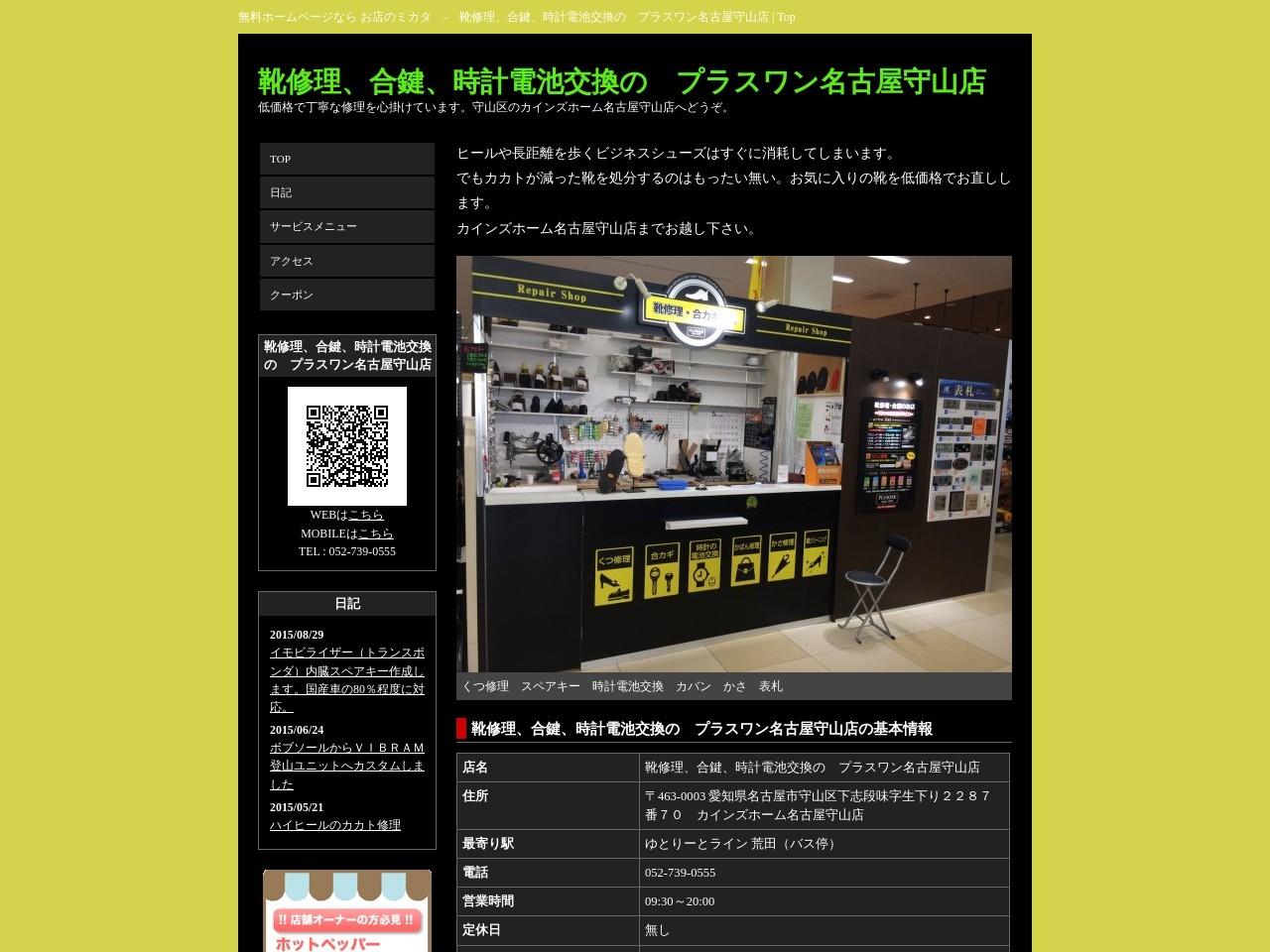 プラスワンカインズホーム名古屋守山店